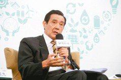 馬英九:2025非核家園 目標太樂觀