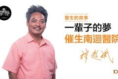 南迴醫院催生之路 同學開名車住豪宅他過勞中風