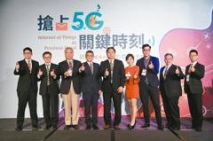 搶占5G.關鍵時刻論壇/5G關鍵時刻 搶占致富先機