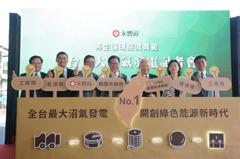 永豐餘啟用全台最大沼氣發電 可點亮台灣6000個家庭