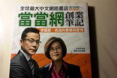 影/當當網夫妻揭家醜 李國慶「15個真相」嗆俞渝當小三