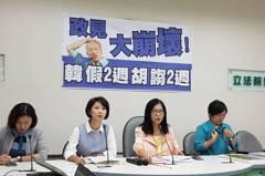 影/民進黨立委批韓國瑜政見:胡謅、髮夾彎、溜酸