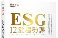 富時永續 投資ESG新指標