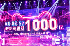 雙11購物節首小時售912億人民幣 廣東浙江江蘇位列前三