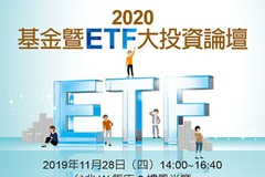 ETF投資論壇 教戰退休理財