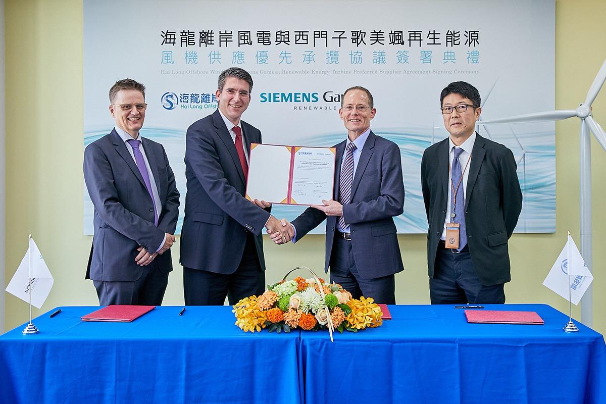 海龍離岸風電計畫與西門子歌美颯再生能源簽署風機供應優先承攬協議