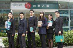 台灣人壽增員 啟動雙計畫