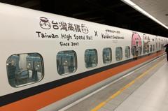 台灣高鐵樽節借款成本 完成發行80億元公司債