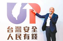 韓辦指國家機器介入 民進黨:要不要先說追蹤器在哪?