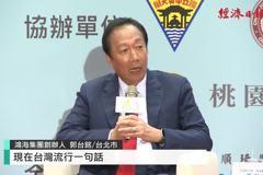 郭台銘:資助9千萬支持尤努斯 助台灣年輕人創業