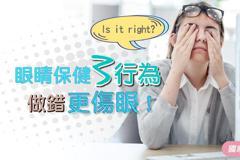 多看綠色物體舒緩眼睛?眼科醫告訴你3大NG保健行為