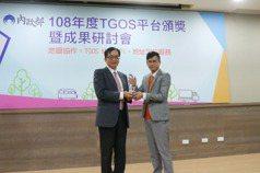 台灣房屋獲TGOS平台 獲加值應用大獎