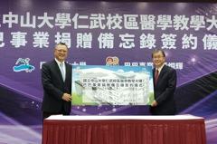 中山大學籌設醫學院 建商校友捐2億蓋大樓