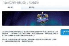 香港迪士尼取消「跨年倒數派對」 業者:已近零團