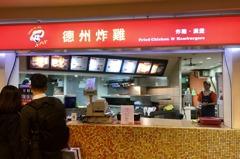 京華城熄燈倒數2天 民眾:最怕吃不到「小鬥士德州炸雞」