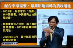 黃國昌指李佳芬家族長期占用國有地 國產署長這麼說