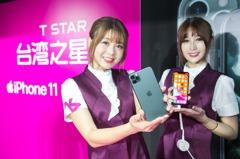 台灣之星iPhone 11直降四千 漫遊上網五大洲最低88元