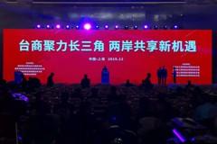 台商參與長三角 滬市委書記李強將致詞