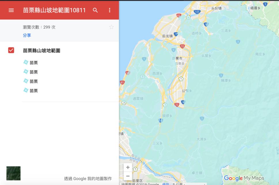 苗栗山坡地範圍劃出2千多公頃 結合Google圖資便民查詢