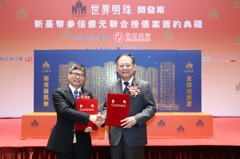 華銀統籌主辦世界明珠300億元聯貸案 有三大主因