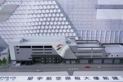 星宇航空保稅大樓開工動土 2022年完工