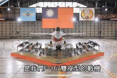國軍莒光園地秀F-16V戰力 空軍AIM-9X飛彈首曝光