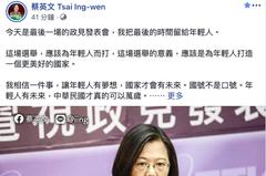蔡總統臉書發文 這場選舉應該為年輕人而打