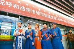 呼和浩特1號線通車 內蒙古進入地鐵時代!