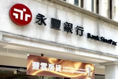 員工指控 永豐銀:下載機密文件恐對公司客戶造成損害