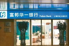 台資富邦華一銀行 獲准承銷寧波、重慶市政府債券