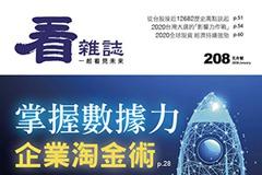 2020台灣大選的「影響力作戰」