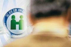 蔡政府挑戰/勞保年改、健保財務 2大難關