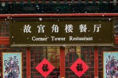 故宮年夜飯6688元被嫌貴…瞬間訂滿