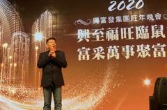 興富發總裁鄭欽天:今年房市依舊看好