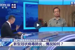 鍾南山:武漢新型冠狀病毒肺炎肯定會人傳人