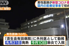 日本和歌山新增新冠肺炎病例 另有2人待確認