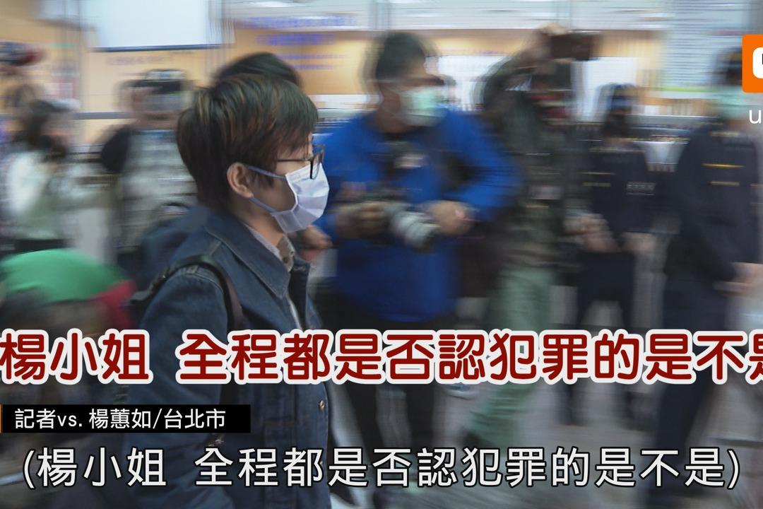 影/楊蕙如神隱後出庭拒認罪 發文扯防疫稱無人下令