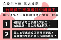 台灣員工被迫赴陸上工 洪申翰:政府應予以協助
