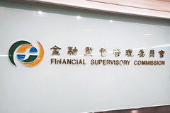 「張綱維條款」鬆綁 衝擊金融業