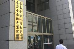網路揚言「害死」吳斯懷 男子影響公共安寧挨罰2000元