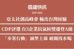 【倡議快訊】你知道台灣影響力嗎?從亞洲到全球都見足跡