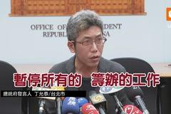 影/防疫優先 蔡英文宣布暫停520就職籌辦工作