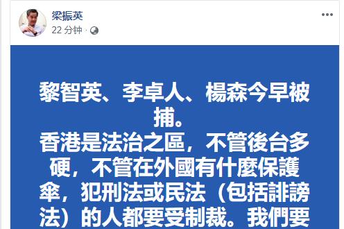 黎智英被捕 梁振英:不管外國保護傘 犯法就要受制裁