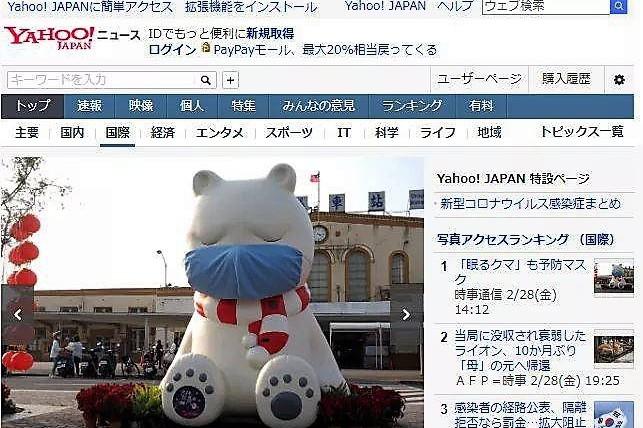 嘉義車站前「戴口罩沉睡大白熊」登日本雅虎首頁