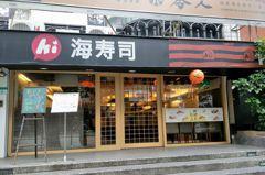 天母回憶又少一間!14年「海壽司天母店」熄燈落幕