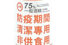 愛買量販明起開賣台糖75%酒精 台酒酒精下周也將上架