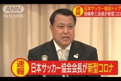 驚!日本奧會副會長兼日足協會長 確診新冠肺炎