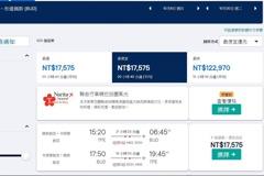 機票達人發促銷機票文 引起兩派網友論戰