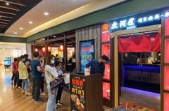指定丼飯買一送一!米塔集團「大河屋」新竹首店進駐巨城