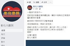 片源中斷 彰化市僅有的2家戲院5月1日起都暫停營運